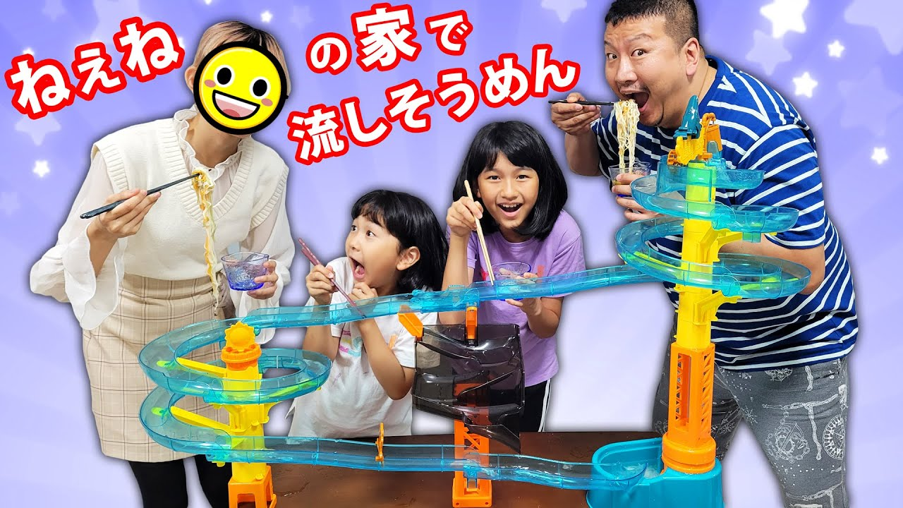 ねぇねの家で最後の晩餐♪夏だしそうめんスライダーで流しそうめんしよう!!himawari-CH