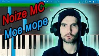 Noize MC - Мое море (на пианино Synthesia)