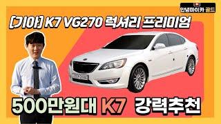오늘 보여드릴 차량 기아의 K7 VG270 럭셔리 프리…