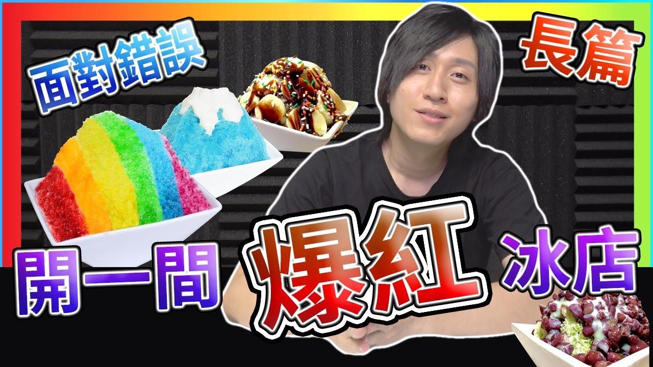 教你開一間爆紅冰店 4個不要犯的錯誤 開冰店的心路歷程 創業的心境轉換 ICEREAL 【LIFE】