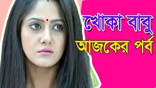 #Khokababu Today Episode | Bengali Tv Serial | Star Jalsha