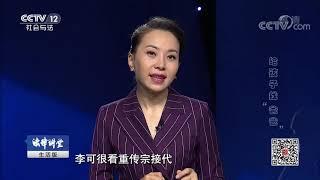"""《法律讲堂(生活版)》 20190625 给孩子找""""爸爸""""  CCTV社会与法"""