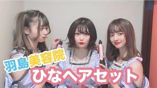 みーにゃんです 羽島姉妹によって ひなちゃんが可愛くなりました(^^) 外ハネひなちゃん最高だ♡ すきな子がいつもと違う髪型に なった瞬間って...