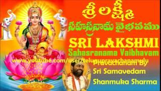 SRI LAKSHMI SAHASRANAMA VAIBHAVAM (Part 4/20) - Sri Samavedam Shanmukha Sarma Gari Pravachanam