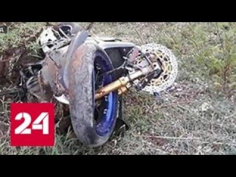 Смерть на скорости 260 километров: тайский байкер снял последние секунды своей жизни - Россия 24