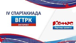 Спартакиада ВГТРК Интернет 5 ноября 18 декабря 2017 года