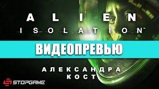 превью игры Alien: Isolation