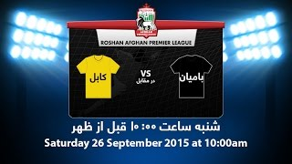 RAPL 2015: Women's Tournament  - Kabul VS Bamyan