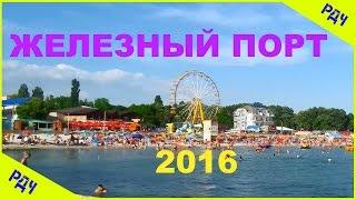 Железный порт / центральный пляж / дельфин / Видео путешествия(Предлагаю Вам на обозрение коротенькое видео центрального пляжа курорта Железный порт утром и вечером...., 2016-07-01T06:00:01.000Z)