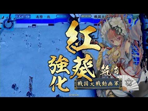 【戦國大戦 1600】日輪の天下人VS 三葵の采配 【正七位C】 - YouTube