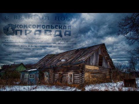 Затерянные деревни Урала.