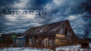 Затерянные деревни Урала. Газета. Den Stalk #52