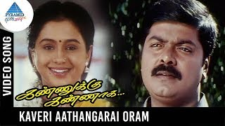 Kannukku Kannaga Movie Songs | Kaveri Aathangara Video Song | Murali | Devayani | Vindhya | Deva