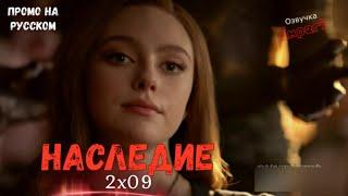Наследие 2 сезон 9 серия / Legacies 2x09 / Русское промо