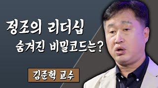 정조의 리더십 숨겨진 비밀코드는? 김준혁 교수 #TV특…