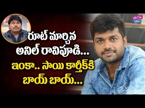 Anil Ravipudi Changes Music Director For F2 Movie | Tollywood | Movie Updates | YOYO Cine Talkies