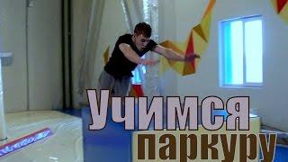 УРОКИ ОТ САНЧО-ПАНЧО / УРОК 1 ( PARKOUR )