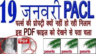 Pacl news 19 Januaray शायद ये पी डी एफ फाइल आपने अभी तक नहीं देखी है बिना देर किये बगैर देख लिजिये