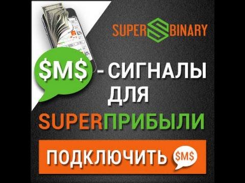Анализируем торговые сигналы по SMS и торгуем опционами на основе технического анализа