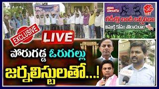 #LIVE : పోరుగడ్డ ఓరుగల్లు జర్నలిస్టులతో రఘు Exclusive   Tolivelugu TV LIVE
