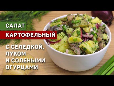 Картофельный салат-закуска с сельдью, луком и солеными огурцами. Вкусно, просто и сытно.