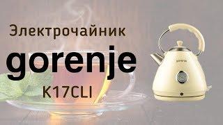 Электрочайник Gorenje K17CLI - видео обзор