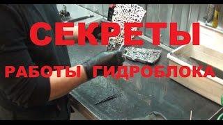 Устройство гидроблока вариатора Ниссан  Гидроблок JF011E  Технология ремонта