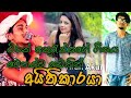 Sahara Flash Tiran Song Aithikaraya Singing Rhythm Heart Charitha