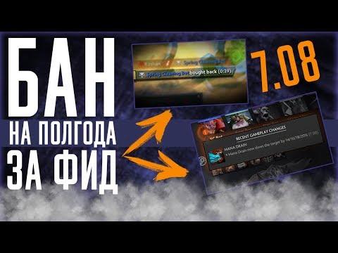 видео: ПРОЩАЙТЕ ФИДЕРЫ И РУИНЕРЫ ! | dota 2 | 7.08 |