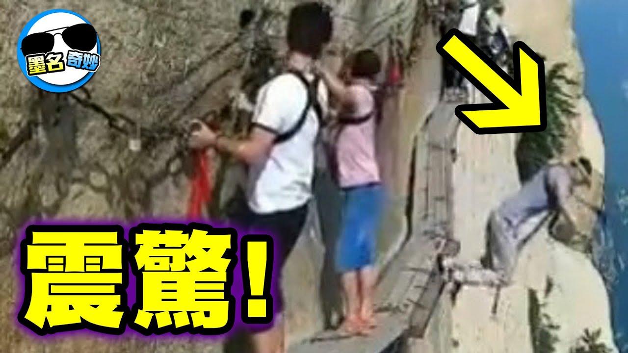 天下第一險!腳下就是萬丈深淵!華山「長空棧道」到底是怎麼建上去的?竟有遊客錄下驚人的一幕...