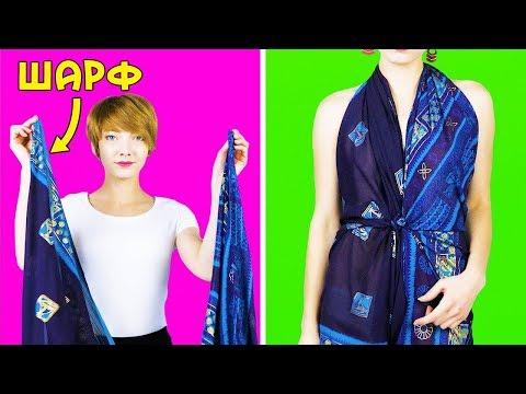 Как красиво завязать шарф на блузку