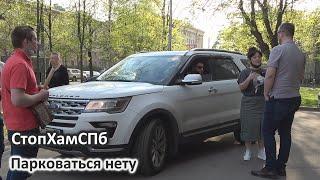 СтопХамСПб - Парковаться нету