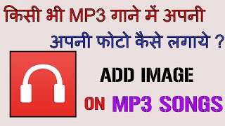 HOW TO ADD PHOTO/PICTURE ON ANY MP3 SONGS (Hindi/Urdu) | SGS EDUCATION