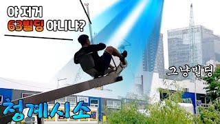서울에 제 몸무게를 버티는 시소가 있다고 합니다