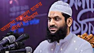 The Famous Islamic Scholar Of Bangladesh