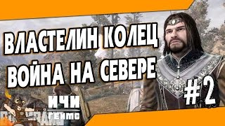 The Lord of the Rings: War in the North - 2 серия - Потрогай меня, гном