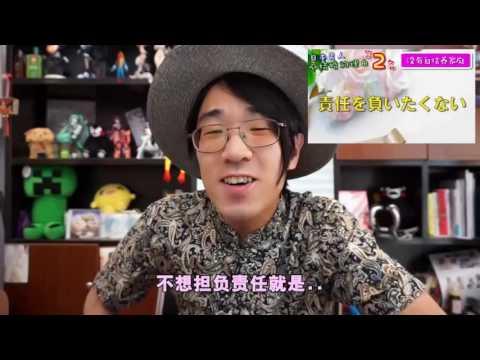 日本男人不結婚的十個理由【日本戀愛那些事】(日本人の男性が結婚しない10の理由!)