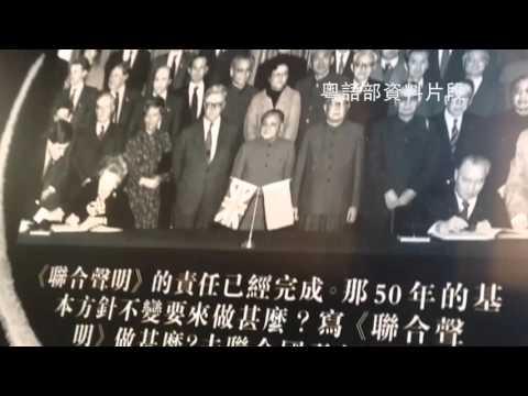 """【中國與世界】香港六四紀念館遇阻力要""""關閉"""" - YouTube"""