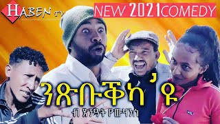 New Eritrean Comedy Nexebuka u ንጽቡቕካ'ዩ BY TSINAT YOHANNES 2021 Haben Tv