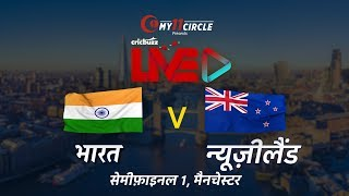भारत v न्यूज़ीलैंड, सेमीफ़ाइनल 1: प्रीव्यू