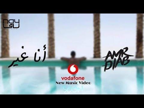 حصريا-اغنية-اللي-كان-أكبر-طموحة-من-البوم-انا-غير-2019