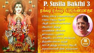 P Susila Bakthi 3   Ratcha Ratcha Jegan Matha