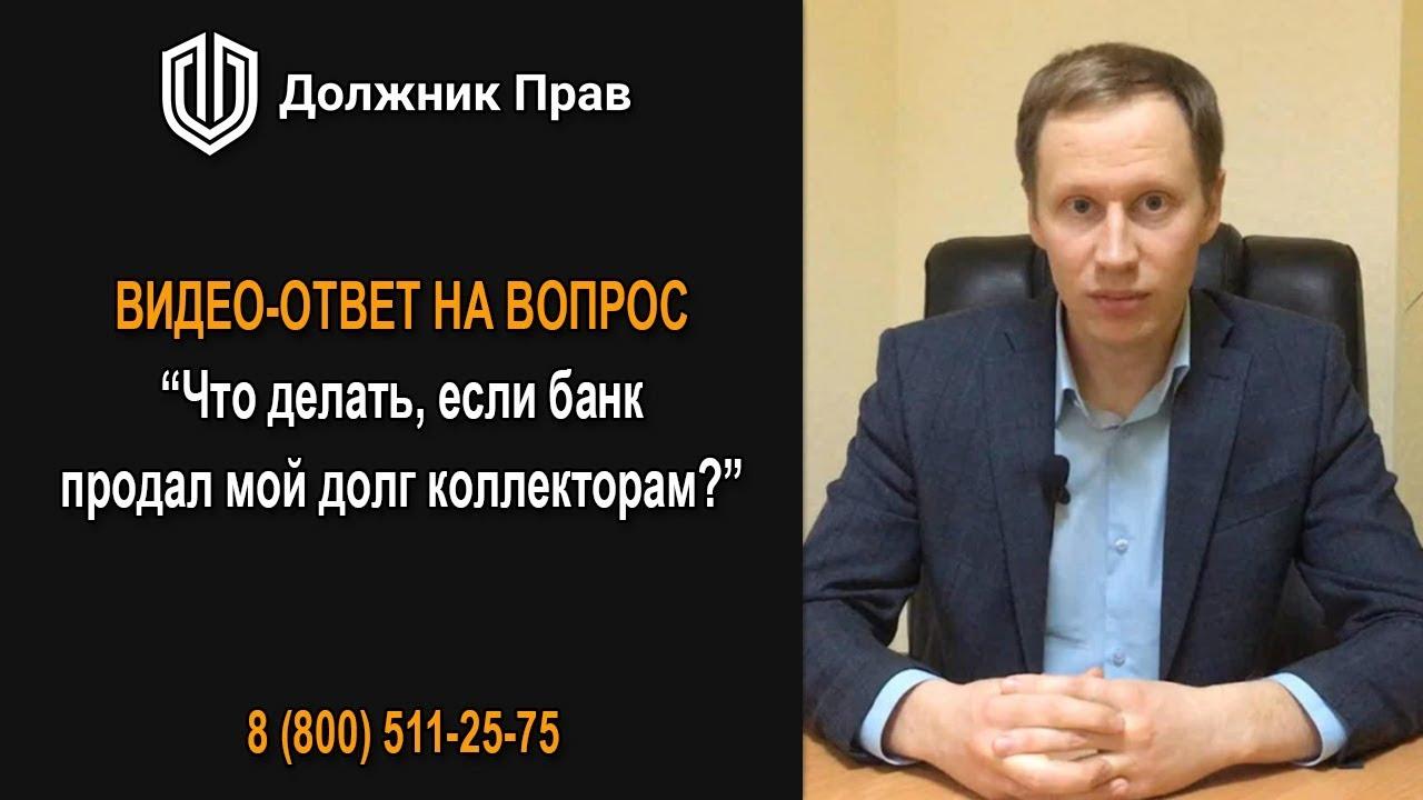 Банк продал исполнительный лист коллекторам взыскание задолженности саратов