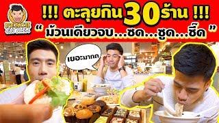 ep16-ปี2-พีชทุบสถิติ-ตะลุยกิน-30-ร้าน-ใน-2-ชั่วโมง-peach-eat-laek