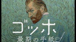 世界初・全編が動く油絵アートサスペンス/映画『ゴッホ〜最期の手紙〜』特報