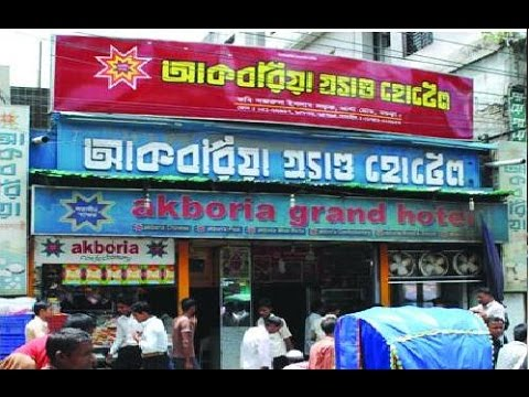 । সম্পূর্ণ ফ্রিতে খাবার পাওয়া যায় যে হোটেলে । Bogra Hotel Akboria।
