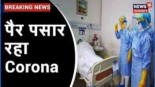 Rajasthan में पैर पसार रहा Corona, Jaipur, Kota और Bharatpur में मिले Corona के संदिग्ध