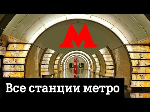 All stations of Moscow metro