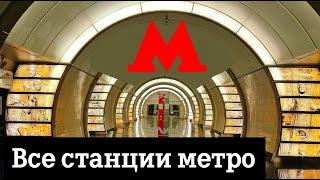 видео Метро Москвы 2016 | схема, новые станции