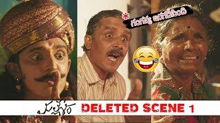 Mallesham Movie HILARIOUS DELETED SCENE 1 | Gangavva | RS Nandha | Priyadarshi | Daily Culture